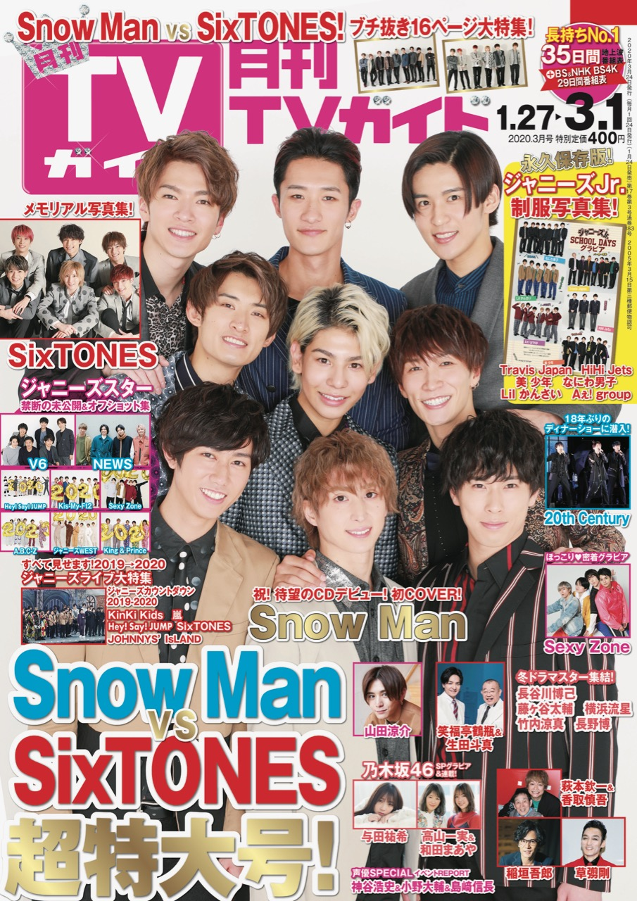 Snow Man渡辺翔太、同時デビューのSixTONESへの想いを明かす「お互いの道に行くけど…」サムネイル画像!