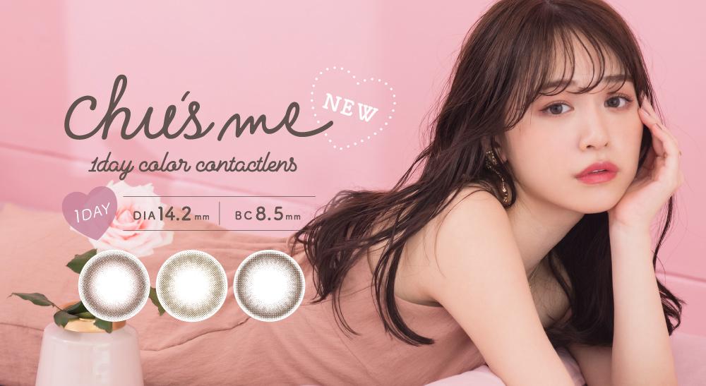 """ゆうこすプロデュースカラコン「Chu's me」""""新モテ顔レンズ""""が発売!サムネイル画像!"""