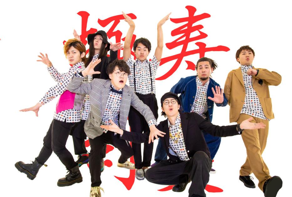 ウルトラ寿司ふぁいやー、初の全国流通盤 New Album「What we 貫」10月28日リリース決定サムネイル画像