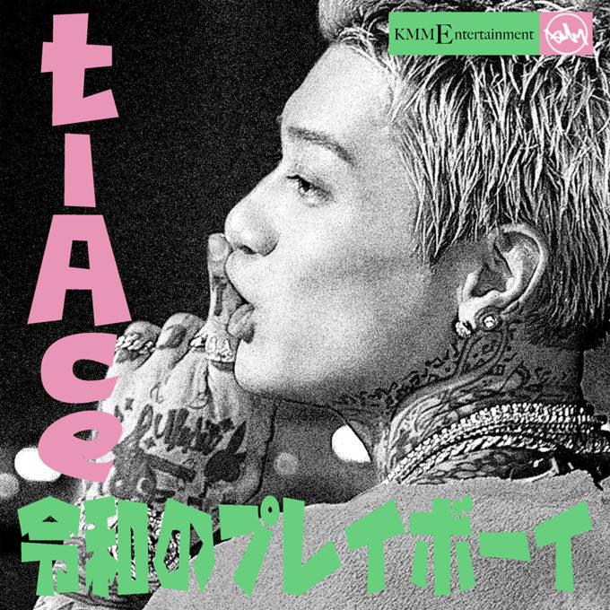 t-Ace、ニューアルバム「令和のプレイボーイ」をリリース