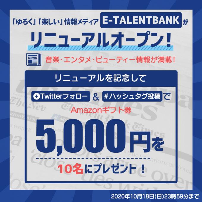 「E-TALENTBANK」がリニューアルオープンしました!