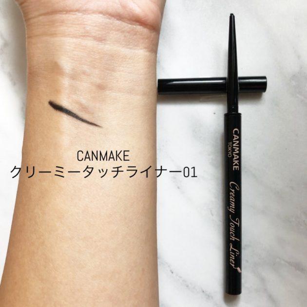 CANMAKE クリーミータッチライナー01(税抜¥715 ※メーカーオフィシャルサイト)