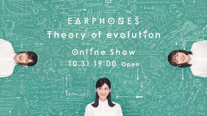 イヤホンズ、初のオンラインライブ「EARPHONES Theory of evolution Online Show」のチケット販売がスタート