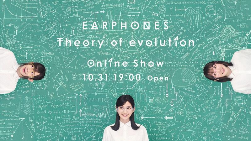 イヤホンズ、初のオンラインライブ「EARPHONES Theory of evolution Online Show」のチケット販売がスタートサムネイル画像