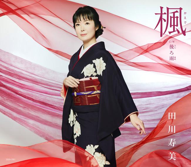 田川寿美、新曲『楓』がオリコン週間シングル演歌ランキング1位獲得