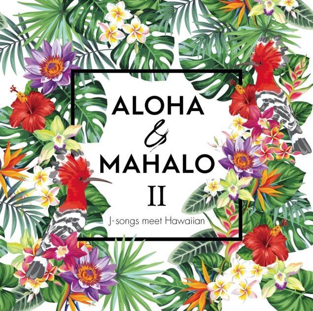 カラニ・ペア他、ハワイを代表するアーティストがJ-popをハワイアンにリメイクしたコンピレーション・アルバム第2弾を発売決定サムネイル画像