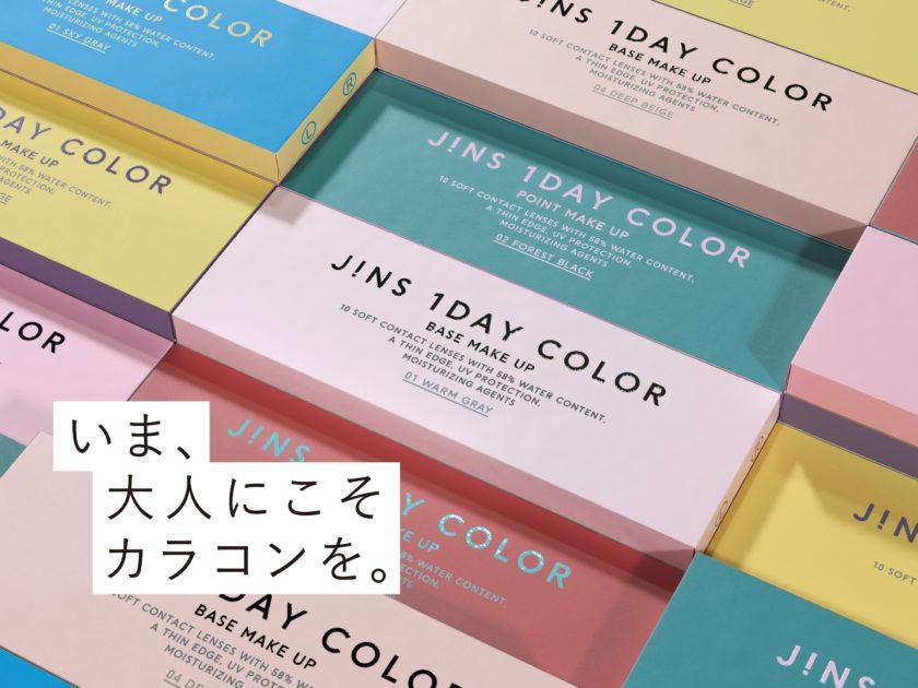 JINS、オリジナルコンタクトシリーズに大人向けのカラコン「JINS 1DAY COLOR」新登場サムネイル画像!
