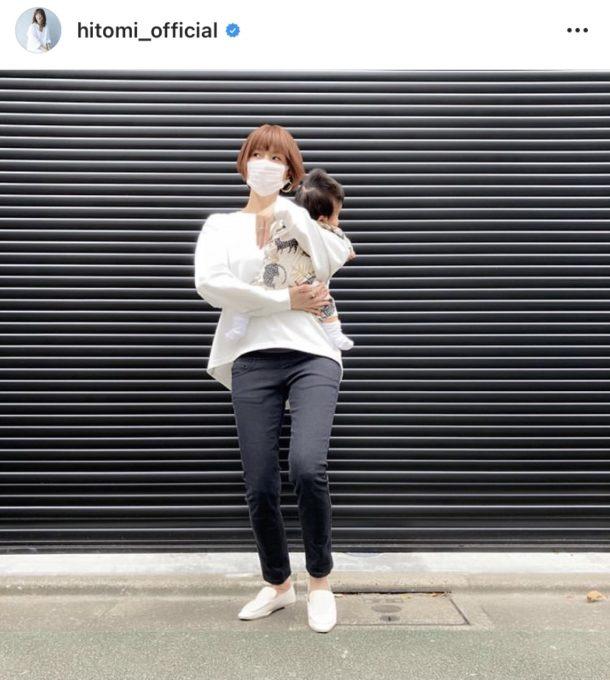 """「足長い」hitomi、三男""""抱っこSHOT""""&シンプルなお散歩コーデ公開に反響「スタイルいいっ」"""