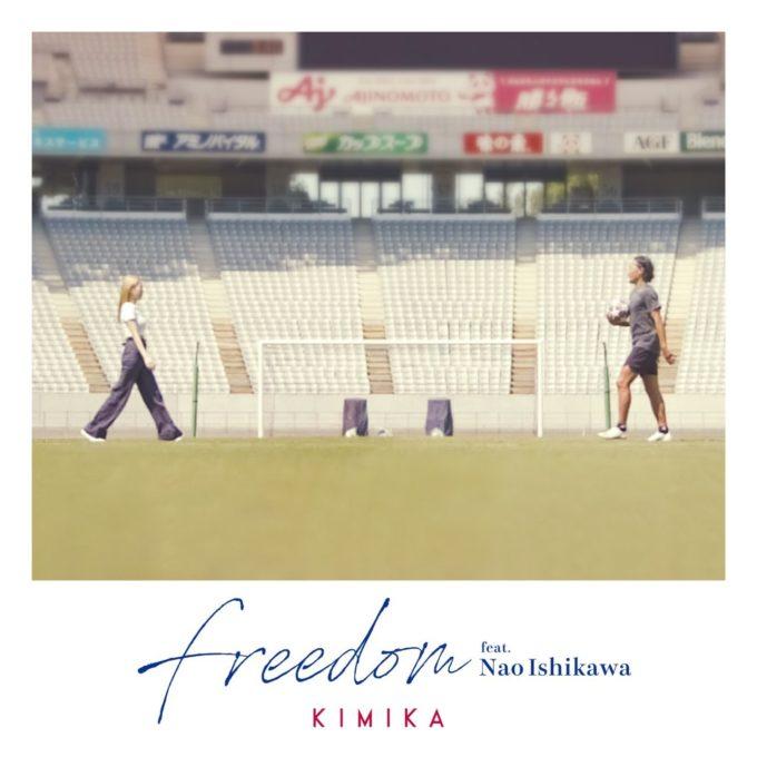 元サッカー日本代表・石川直宏と、新進気鋭アーティストKIMIKAが共作した新曲がCDで予約限定発売!2人の直筆サイン付き