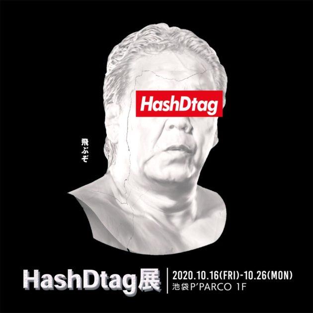 長州力ポップアップイベント『HashDtag展』、東京・池袋PARCO別館 P'PARCOにて開催決定サムネイル画像
