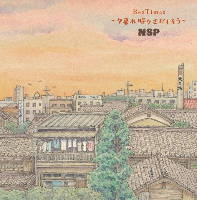 NSP、「BesTimes ~夕暮れ 時々 さびしそう~」発売&NSP/スリーハンサムズONLINE SHOPオープン