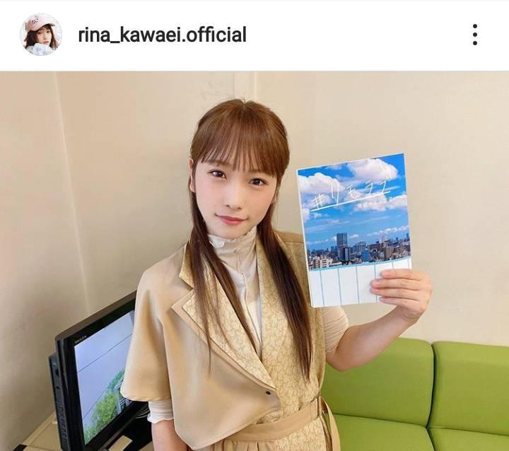 『リモラブ』出演の川栄李奈、微笑みSHOTに反響「めっちゃ美人」「ずーっとかわいい」