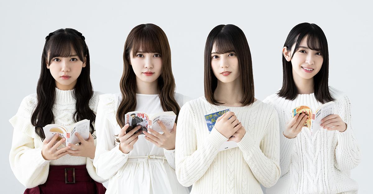 日向坂46・小坂菜緒ら、ホワイトコーデの集合ショット公開サムネイル画像