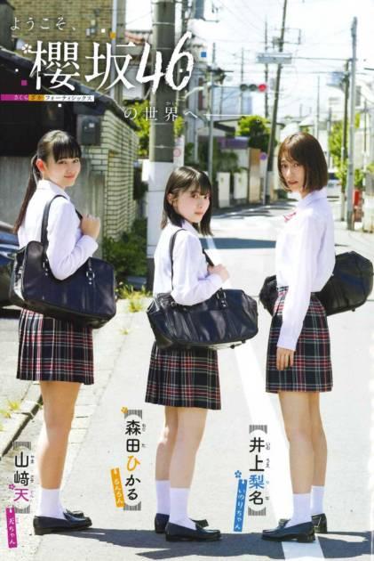 櫻坂46へ改名の森田ひかる・井上梨名・山崎天、制服姿の振り返りSHOT公開サムネイル画像