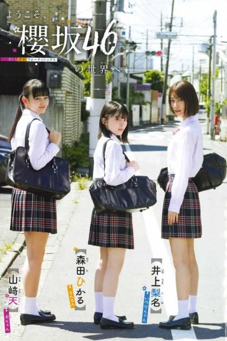 櫻坂46へ改名の森田ひかる・井上梨名・山崎天、制服姿の振り返りSHOT公開