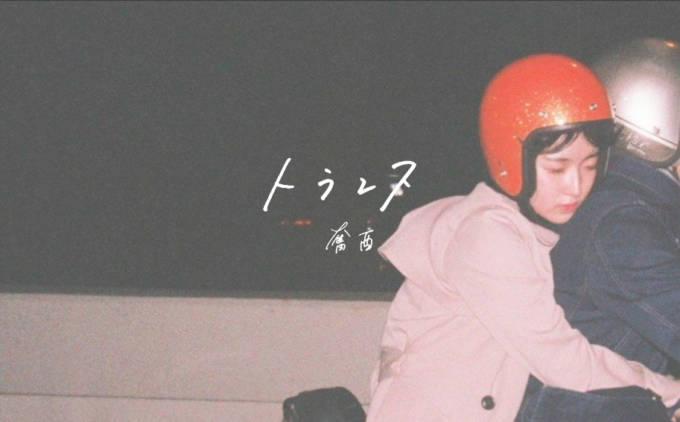 奮酉×19歳の写真家・増田彩来による「トランス」MUSIC VIDEO公開