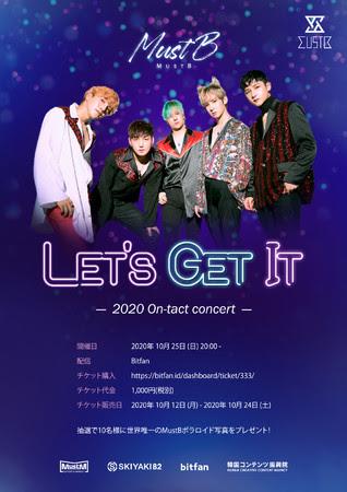 MustB(マストビー)、日本全地域のファン向けにオンラインコンサート「LET's GET IT」を開催