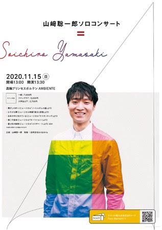 山崎聡一郎、ソロコンサートを11月15日に開催