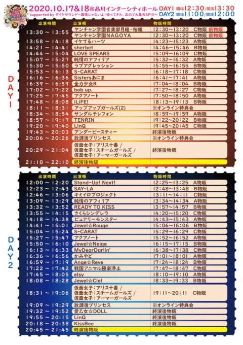 『IDOL CONTENT EXPO @ 品川インターシティホール supported byダイキサウンド ~幕張じゃないよ!帰ってきた、品川で大集合SP!!!~ 』タイムテーブル決定
