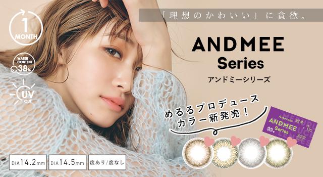 カラコンブランド『AND MEE』より、めるる(生見愛瑠)初プロデュースの新色が登場
