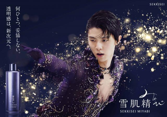 雪肌精 みやび×グローバルミューズ 羽生結弦選手、SPコラボレーションコフレ「YU ZU RU Collection」発売