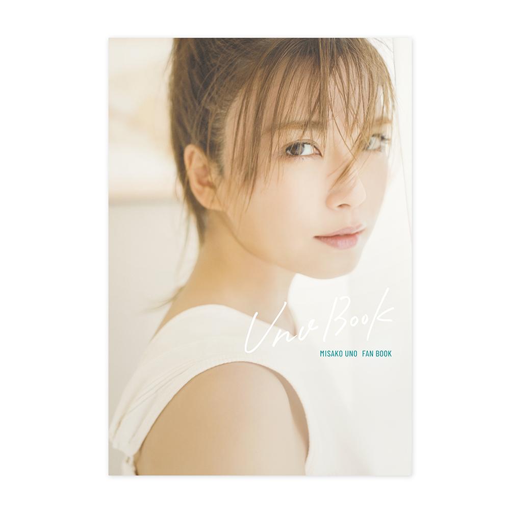 宇野実彩子ファンブック『Uno Book』(株式会社MOGURA ENTERTAINMENT)
