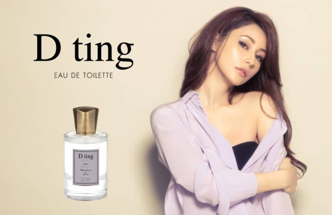 ダレノガレ明美プロデュース香水「D ting」の新作「フレイン マジェスティ オードトワレ」がEC先行発売開始!