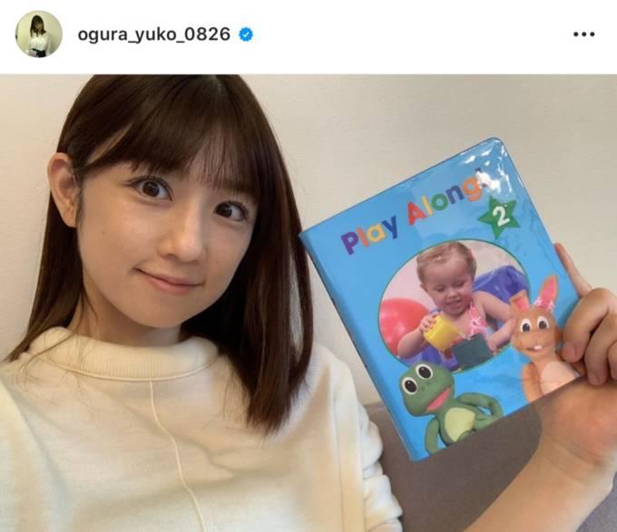 """小倉優子、産後の体重事情&""""お顔まんまる""""な自撮りSHOT公開し「愛らしい」「こんなママになりたい」の声"""