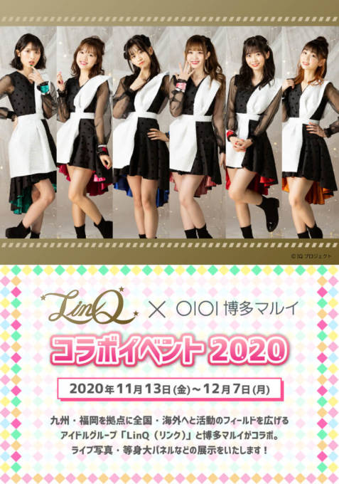 九州発アイドルグループLinQ、博多マルイとのコラボが決定!さらに『GotoLinQキャンペーン』を開始!
