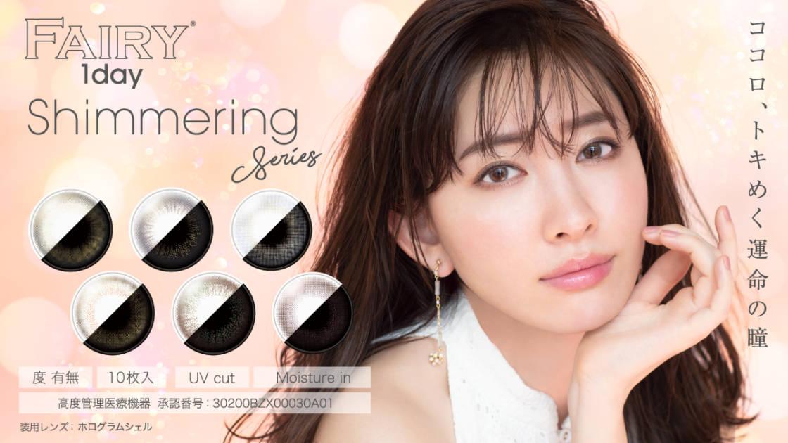 小嶋陽菜の新ビジュアルも公開!新感覚ラメカラコン「FAIRY 1day Shimmeringシリーズ」に新色登場サムネイル画像