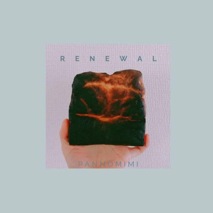 パンのみみ、1st mini album「RENEWAL」がデジタルリリース