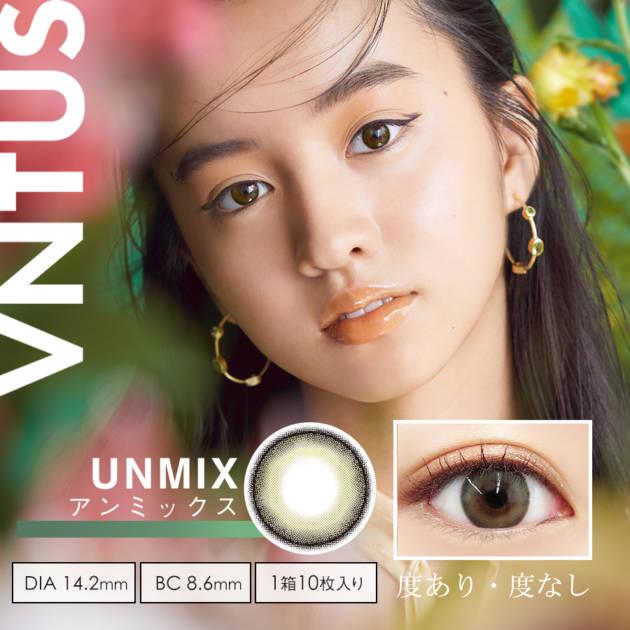 モデルとして世界で活躍するKoki,を起用し、カラコン『VNTUS(ヴァニタス)』が発売