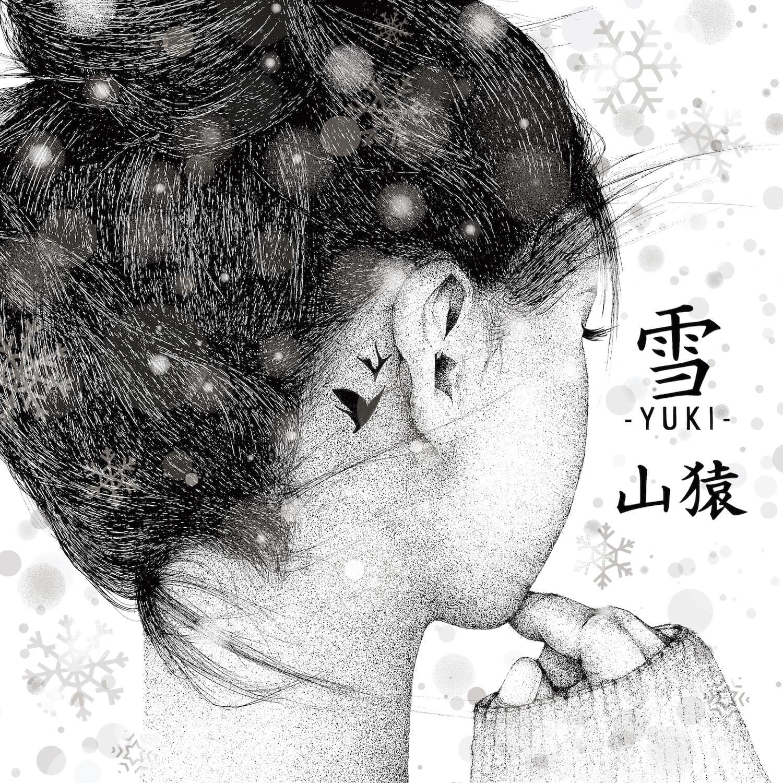 山猿 新曲『雪』、2020年11月25日にリリース決定