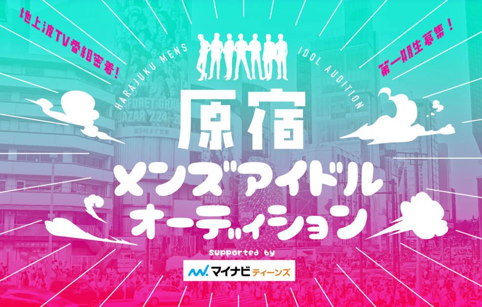 メンズアイドル専門レーベル第一期生となる「原宿メンズアイドルオーディション」開催決定サムネイル画像