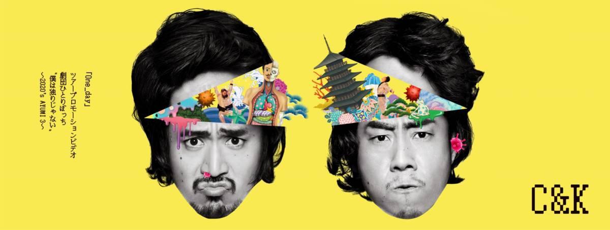 "C&K、映像作品「One_day」ツアープロモーションビデオ劇団ひとりぼっち ""僕は独りじゃない"" ~2020's AYUMI 3~リリース決定サムネイル画像"