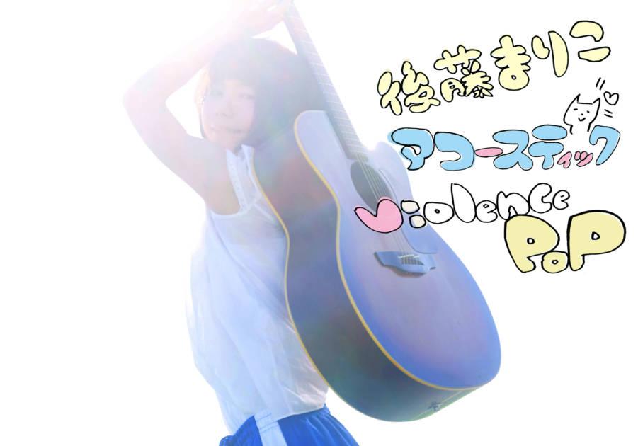 後藤まりこアコースティックviolence POP、12月16日発売のアルバム「POP」からMVを公開サムネイル画像