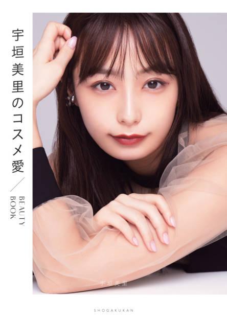 宇垣美里の初美容本『宇垣美里のコスメ愛』 発売!19パターンのメイクで様々な表情を魅せるサムネイル画像