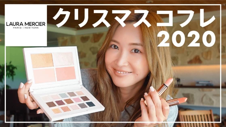 紗栄子がセルフメイクにチャレンジ!「LAURA MERCIER HOLIDAY COLLECTION」の魅力を語るメイク動画を公開サムネイル画像