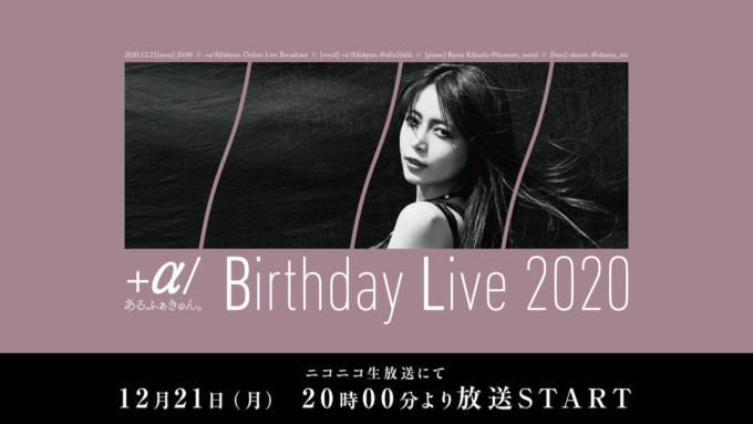 12月21日(月) ニコニコ生放送にて「+α/あるふぁきゅん。 Birthday Live 2020」開催決定