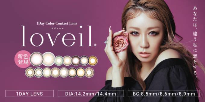 ユーザーの声をもとに倖田來未がデザインプロデュース!カラコンブランド「loveil(ラヴェール)」より新色が発売!