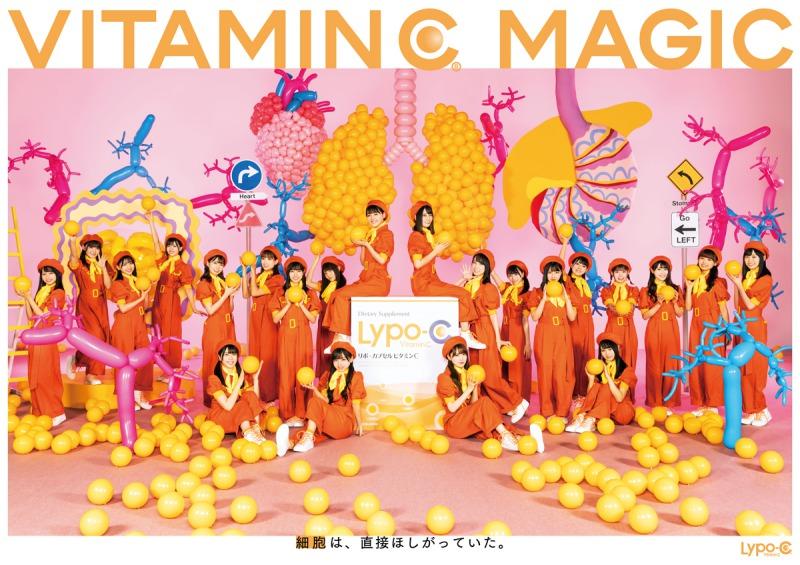 日向坂46出演Lypo-C[リポカプセル]ビタミンCのCMにちなんだクイズコンテンツを期間限定でリリース