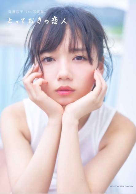 日向坂46・齊藤京子、1st写真集『とっておきの恋人』表紙カバー4種公開サムネイル画像!