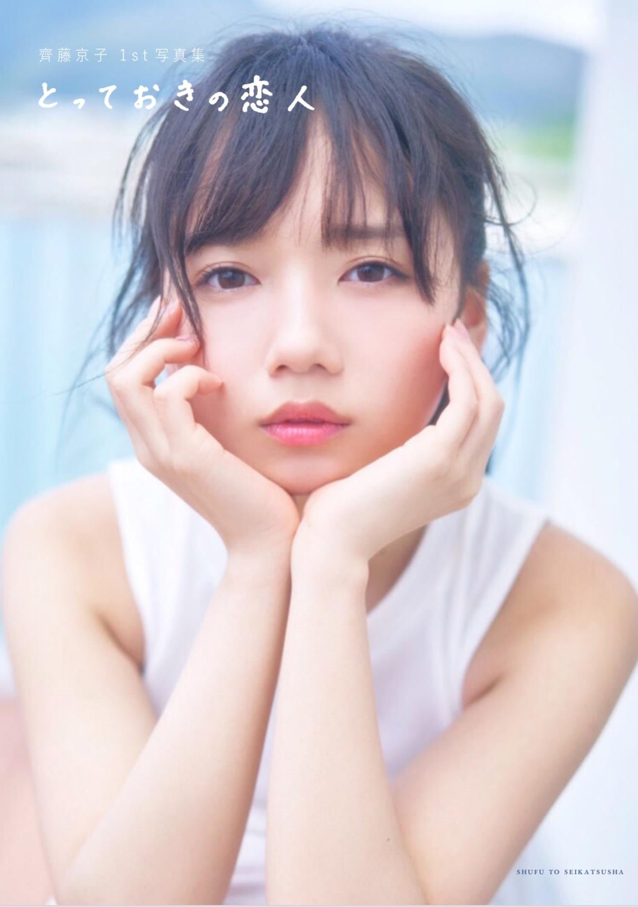 日向坂46・齊藤京子、1st写真集『とっておきの恋人』表紙カバー4種公開