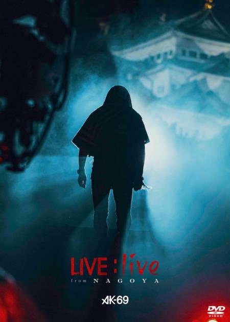 AK-69、1月27日発売の名古屋城ライブDVDへ追加収録楽曲を発表&完全版にてリリース決定サムネイル画像