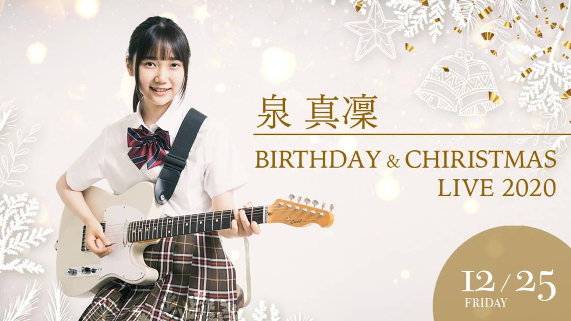 15歳のSSW泉真凜、バースデー&クリスマス・ライブをオンライン開催、DVD化を目指し、クラウドファンディングを開始サムネイル画像!