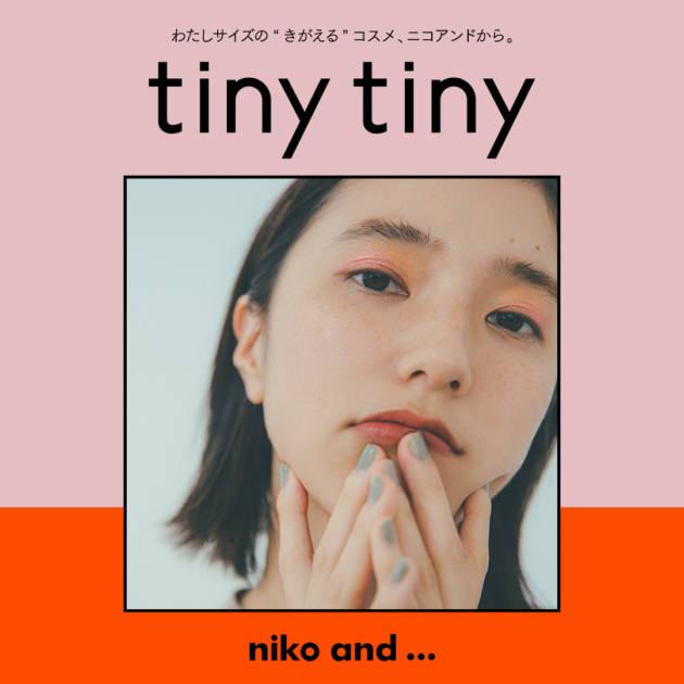 niko and …より初のコスメライン「tiny tiny」が誕生!ミニマルサイズのコスメをWEB先行発売開始!サムネイル画像