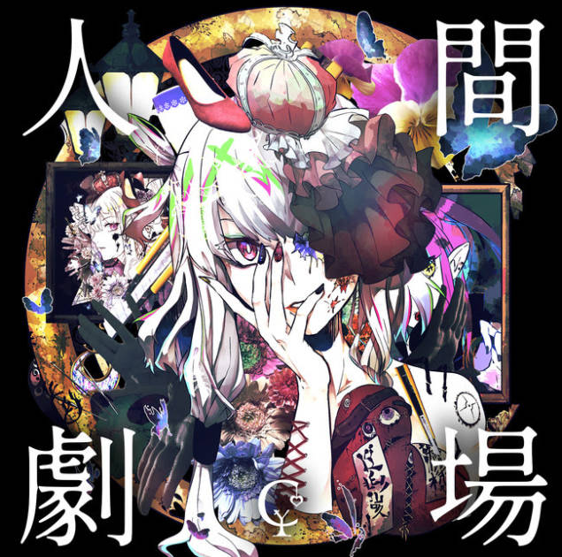 ユリイ・カノン、メジャー1stアルバム『人間劇場』の発売が決定サムネイル画像