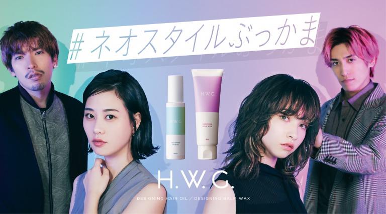 「#ネオスタイルぶっかま」EXITプロデュースヘアスタイリングブランド「H.W.G.(ハウジー)」誕生!サムネイル画像