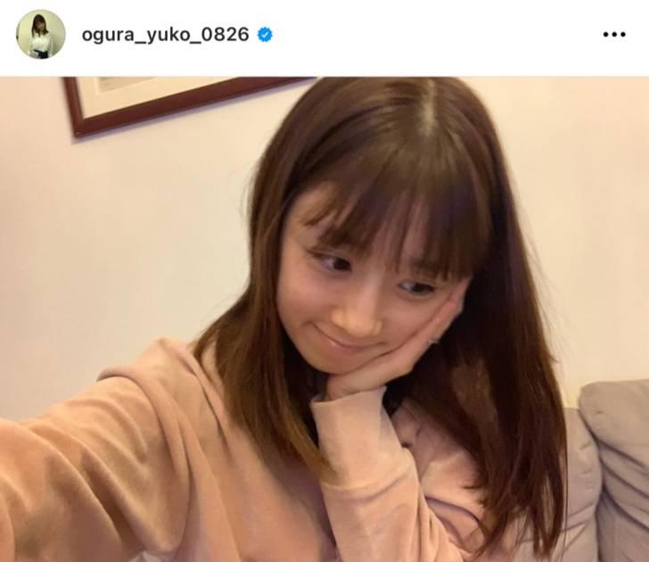 「すっぴんですか?」小倉優子、ルームウェア姿の自撮りSHOT公開に反響「超絶カワイイ」サムネイル画像!