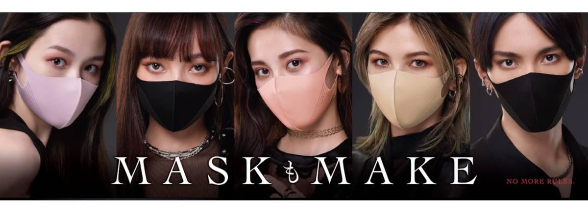 KATEから小顔印象を造る「小顔シルエットマスク」が数量限定発売サムネイル画像